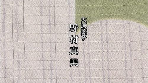 渡鬼クレジットタイトル2019 (22)