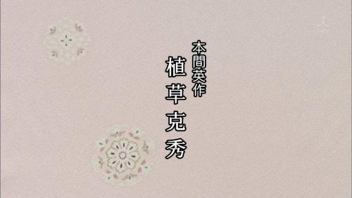 渡鬼クレジットタイトル2019