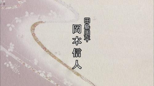 渡鬼クレジットタイトル2019 (14)