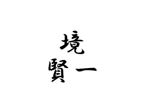 渡鬼出演者・境賢一さんのご紹介...