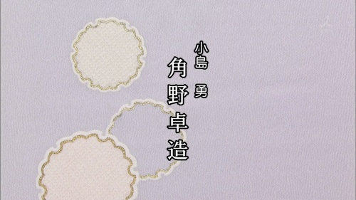 渡鬼クレジットタイトル2019 (10)