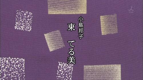 渡鬼クレジットタイトル2019 (31)