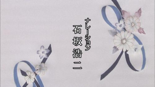 渡鬼クレジットタイトル2019 (7)