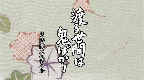 渡鬼クレジットタイトル2019 (2)
