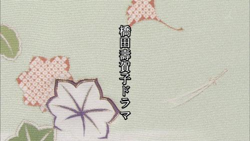 渡鬼クレジットタイトル2019 (1)
