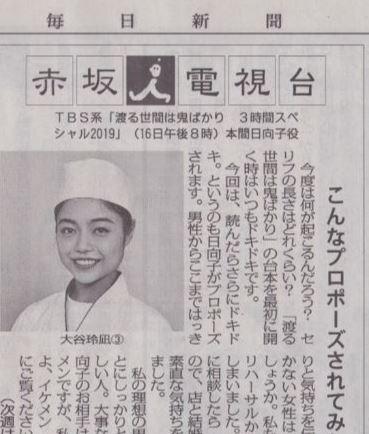 毎日新聞 赤坂電視台 大谷玲凪3-3