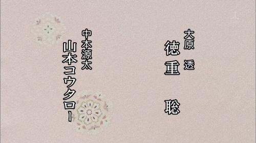 渡鬼クレジットタイトル2019 (26)