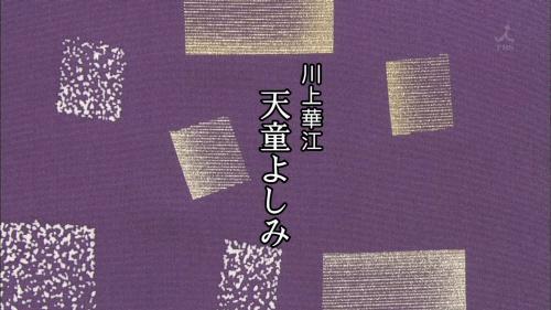 渡鬼クレジットタイトル2019 (29)