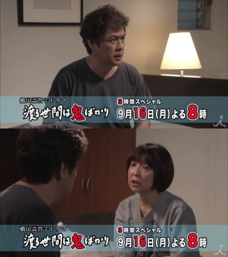渡鬼2019番宣動画 (11)-down