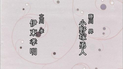 渡鬼クレジットタイトル2019 (34)