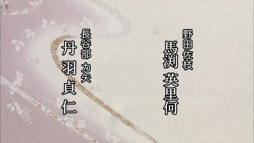 渡鬼クレジットタイトル2019 (15)