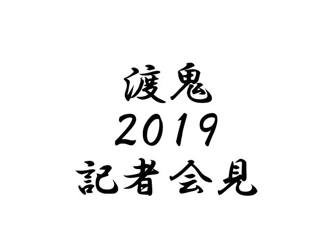 渡鬼2019記者会見