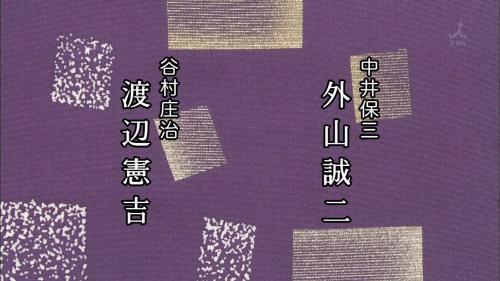 渡鬼クレジットタイトル2019 (28)