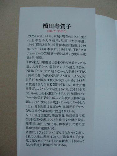 人生ムダなことはひとつもなかった 私の履歴書 / 橋田壽賀子