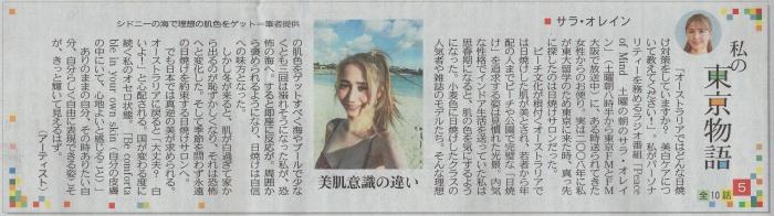 サラ・オレイン 私の東京物語20200207 切り抜き 700