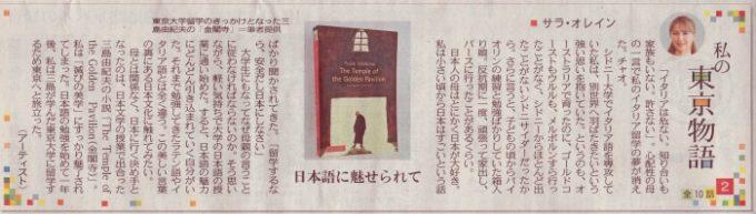 サラ・オレイン 私の東京物語20200204 切り抜き 700