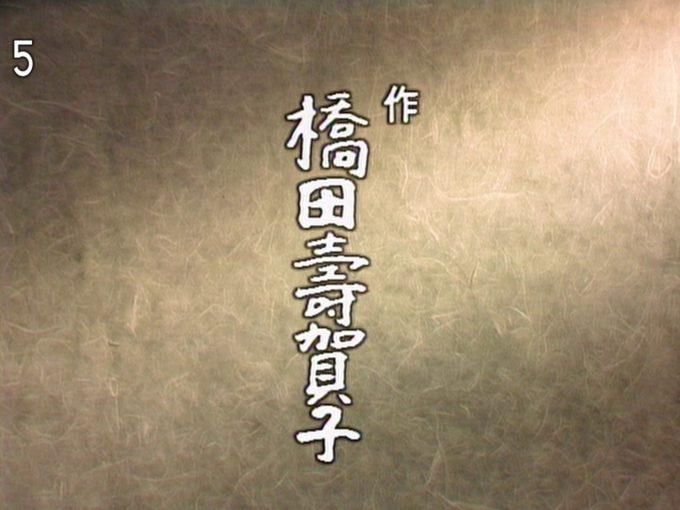 NHKおしん 橋田壽賀子