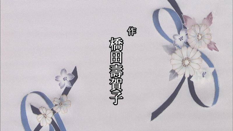 渡鬼クレジットタイトル2019 (5)