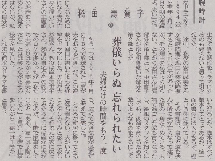日本経済新聞「私の履歴書 橋田壽賀子」令和元年五月 (30)