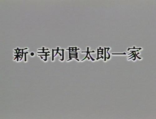新・寺内貫太郎一家 冒頭 (2)
