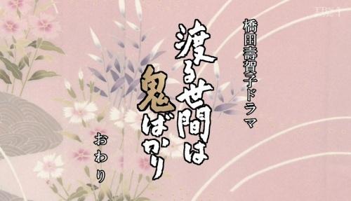 渡鬼10-最終回 (2)